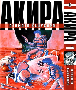 Акира. Том 1 / Akira. Vol. 1