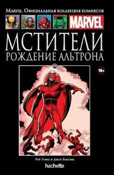 Мстители. Рождение Альтрона. Книга 109