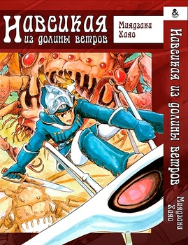 Навсикая из Долины Ветров. Том 1 / Kaze no Tani no Nausicaa. Vol. 1