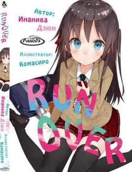Ранобэ На краю / Run Over