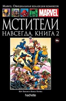 Мстители навсегда. Том 2. Книга 92