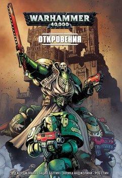 Warhammer 40000. Откровения (Комикс)