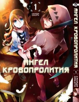 Ангел кровопролития. Том 1 / Satsuriku no Tenshi. Vol. 1