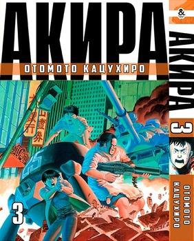 Акира. Том 3 / Akira. Vol. 3