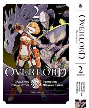 Повелитель. Том 2 / Overlord. Vol. 2