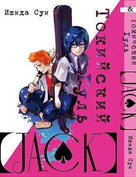 Токийский Гуль. Джек / Tokyo Ghoul: Jack