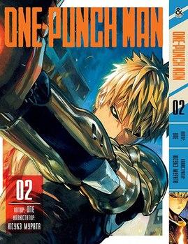 Ванпанчмен. Том 2 / One-Punch Man. Vol. 2