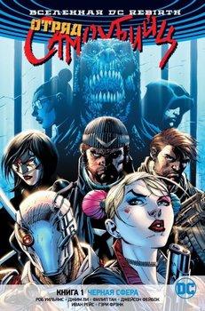Вселенная DC Rebirth. Отряд Самоубийц. Книга 1. Черная сфера