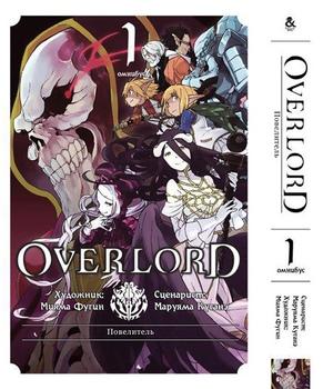 Повелитель. Том 1 / Overlord. Vol. 1