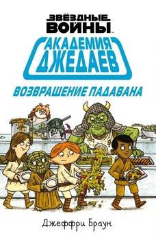 Звёздные Войны. Академия джедаев. Возвращение Падавана
