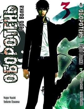 Оборотень: Герб Волка. Том 3 / Wolf Guy: Ookami no Monshou. Vol. 3