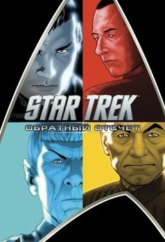 Star Trek: Обратный отсчет