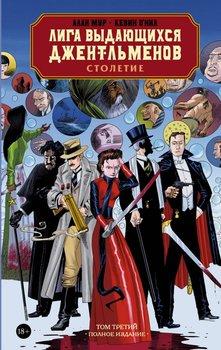 Лига выдающихся джентльменов. Том 3. Полное издание
