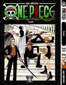 Ван Пис. Том 6 / One Piece. Vol. 6