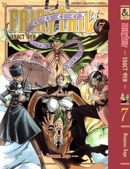 Хвост Феи. Том 7 / Fairy Tail. Vol. 7