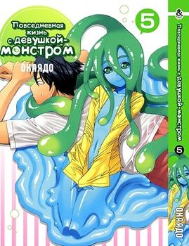 Повседневная жизнь с девушкой-монстром. Том 5 / Monster Musume no Iru Nichijou. Vol. 5