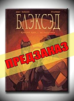 Блэксэд. Книга 2. Красная душа. Ад безмолвия. Предзаказ