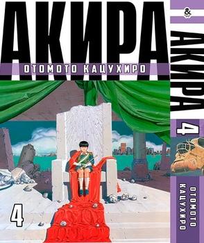 Акира. Том 4 / Akira. Vol. 4