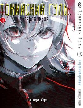 Токийский Гуль. Перерождение. Том 13 / Tokyo Ghoul: re. Vol. 13