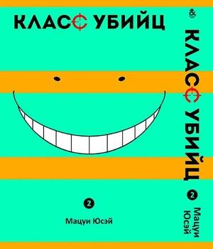 Класс убийц. Том 2 / Ansatsu Kyoushitsu. Vol. 2