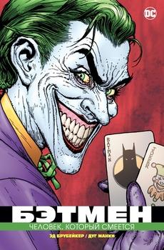 Бэтмен. Человек, который смеется (Делюкс)