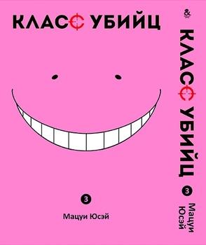 Класс убийц. Том 3 / Ansatsu Kyoushitsu. Vol. 3