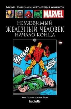 Неуязвимый Железный Человек. Начало конца. Книга 83