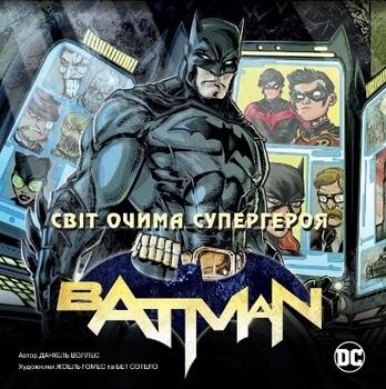 Бетмен. Світ очима супергероя