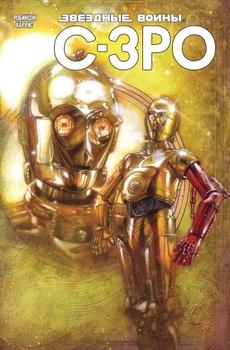 Звёздные Войны. C-3PO (Сингл)