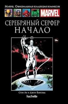 Серебряный Серфер. Начало. Книга 77