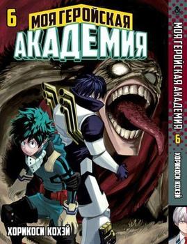 Моя геройская академия. Том 6 / Boku no Hero Academia. Vol. 6