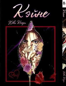 Кайне / Kaine
