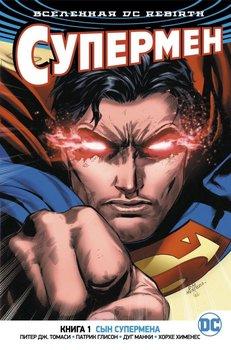 Вселенная DC Rebirth. Супермен. Книга 1. Сын Супермена