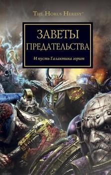 Warhammer 40000. Заветы предательства