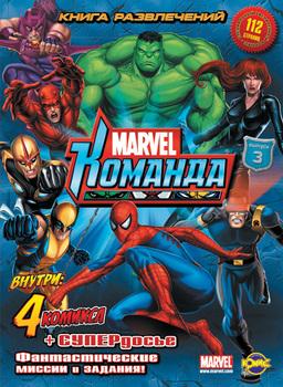 Книга развлечений. Marvel: Команда. Выпуск 3