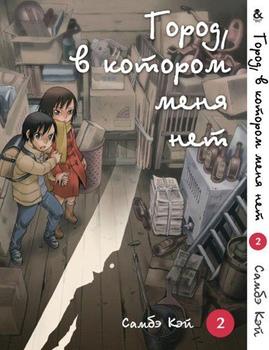 Город, в котором меня нет. Том 2 / Boku dake ga Inai Machi. Vol. 2