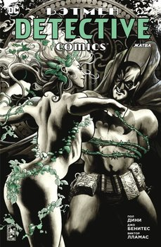 Бэтмен. Detective Comics. Жатва (Сингл)