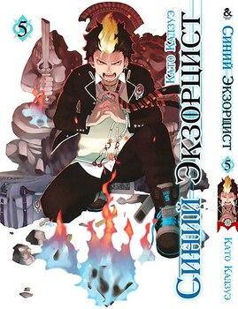 Синий Экзорцист. Том 5 / Ao no Exorcist. Vol. 5