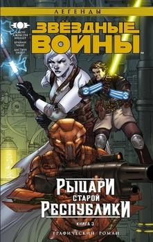 Звёздные Войны. Рыцари Старой Республики. Книга 3