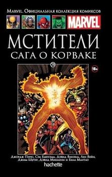 Сага о Корваке. Книга 79