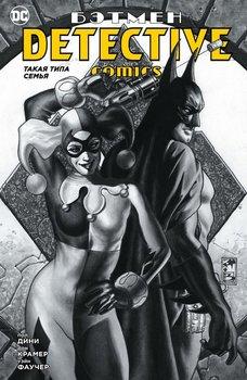 Бэтмен. Detective Comics. Такая типа семья (Сингл)