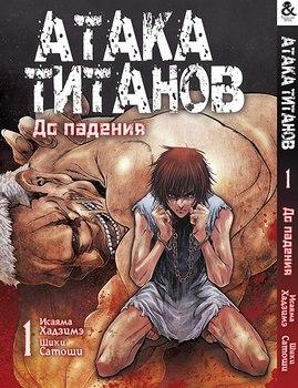 Атака Титанов. До Падения. Том 1 / Attack on Titan: Before the Fall. Vol. 1