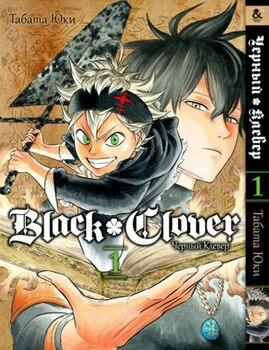 Чёрный Клевер. Том 1 / Black Clover. Vol. 1