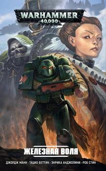 Warhammer 40000. Железная Воля (Комикс)