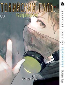 Токийский Гуль. Перерождение. Том 14 / Tokyo Ghoul: re. Vol. 14