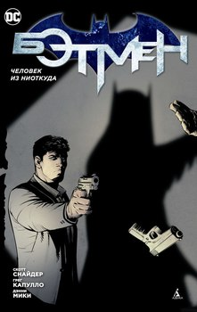 Бэтмен. Человек из ниоткуда (Сингл)