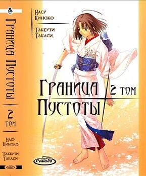 Ранобэ Граница пустоты. Том 2 / Kara no Kyoukai. Vol. 2