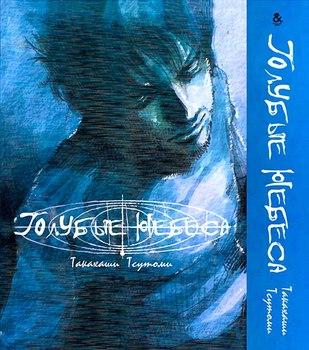 Голубые небеса / Blue Heaven