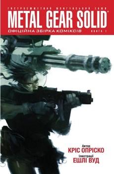 Metal Gear Solid. Офіційна збірка коміксів. Книга 1