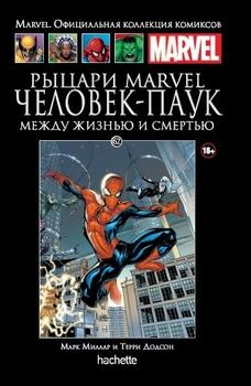 Рыцари Marvel. Человек-Паук. Том 62